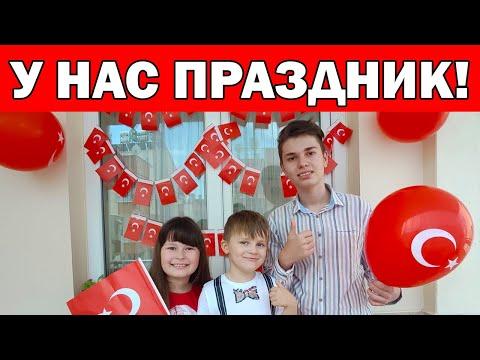 У ДЕТЕЙ ПРАЗДНИК а НЕЛЬЗЯ ВЫХОДИТЬ из дома Турция день независимости и детей/Украшаем балкон Анталия