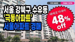 [부동산경매잡썰-내집마련 프로젝트]매매호가 대비 48%…