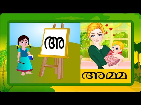 Malayalam Alphabets | Malayalam Alphabets and Words for children