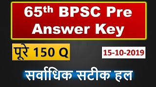 65th BPSC Answer Key Full 150 Questions सर्वाधिक सटीक हल