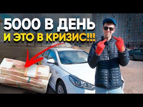 Работа в такси, когда пандемия. Даже СЕЙЧАС можно зарабатывать!!! / ТИХИЙ