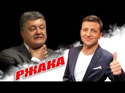Такого убойного номера про Зеленского и Порошенко никто не Ожидал! Зал в истерике - Ржака ДО СЛЕЗ!