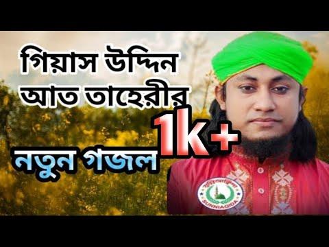 গিয়াস উদ্দিন আত-তাহিরীর নতুন বাংলা গজল | bangla new gojol 2020 | Bangla gazal 2020 *new gojol*