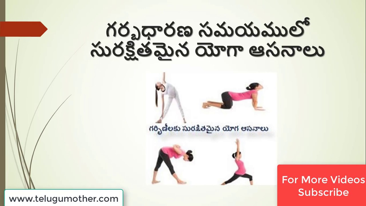 Yoga Asanas In Telugu For Pregenent Women Youtube