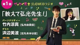 映画『センセイ君主』公開記念! 弘光由貴役・竹内涼真さんをパーソナリ...