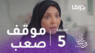 مسلسل مع حصة قلم - الحلقة 5 - مشاري البلام يعيش أصعب موقف #رمضان_يجمعنا