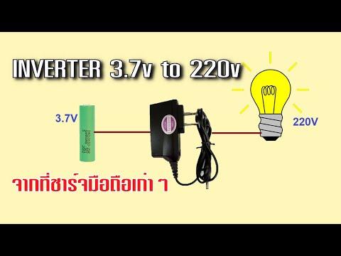 อินเวอร์เตอร์ 3.7v to 220v จากที่ชา์จโทรศัพท์มือถือเก่าๆ