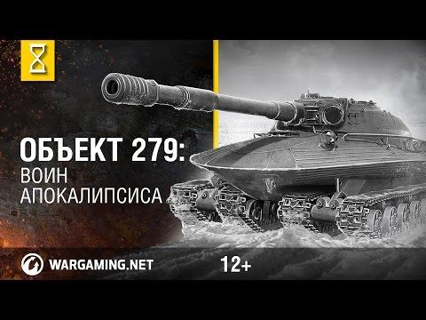 Объект 279: воин