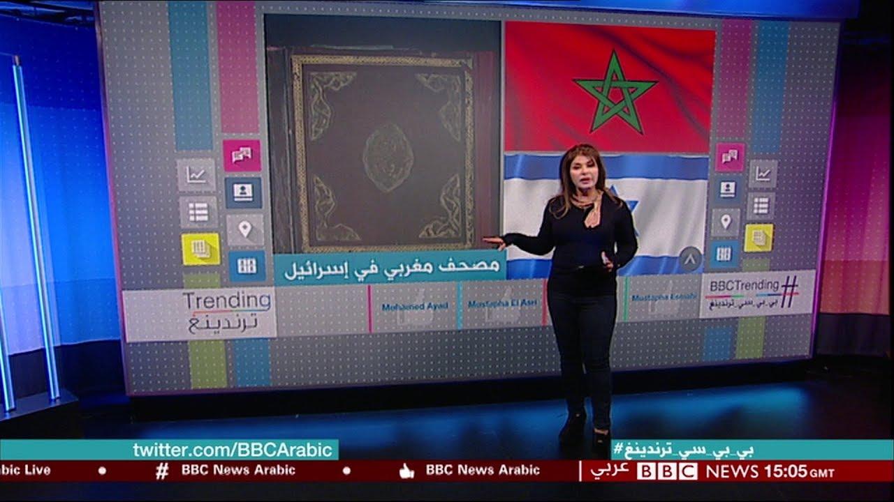 ظهور مصحف مغربي نادر في #إسرائيل يثير جدلا     #بي_بي_سي_ترندنيغ