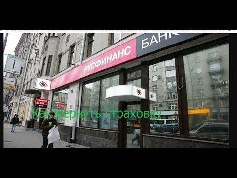 Русфинанс банк как вернуть страховку по кредиту