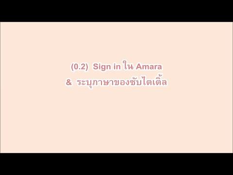 (0.2)  Sign in ใน Amara & ระบุภาษาของซับไตเติ้ล