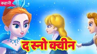 द स्नो क्वीन | The Snow Queen Hindi Kahani | Fairy Tales in Hindi | Jadui Aaina Kahani
