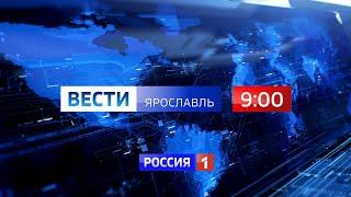 Вести Ярославль от 05 06 2020 09 00