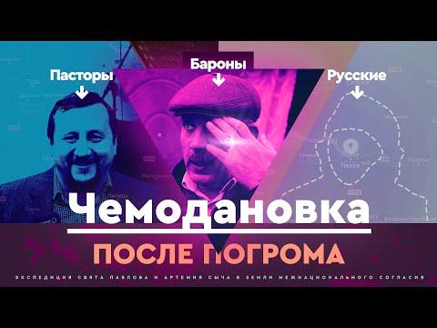 Что происходит в Чемодановке после изгнания цыган? Большой репортаж |  #CzarComment | #CZARTV