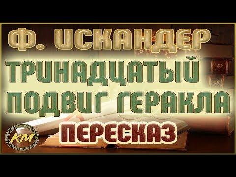Тринадцатый подвиг ГЕРАКЛА. Фазиль Искандер