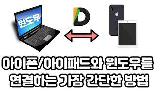 [도큐멘트앱 1편] 아이폰/아이패드 파일 관리 필수 어…