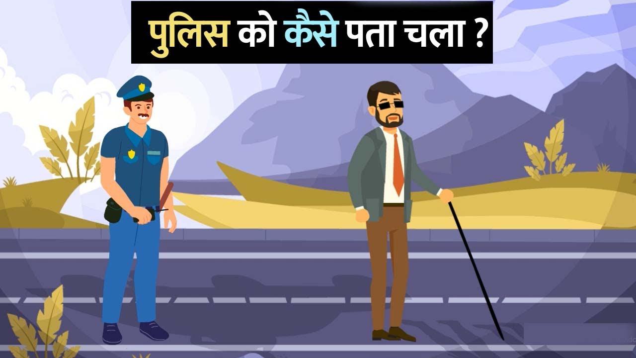 पुलिस को कैसे पता चला ? Hindi Riddles, Jasusi Paheliya Hindi