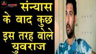 सन्यास के बाद युवराज सिंह ने बताया करियर का सबसे अच्छा और बुरा वक्त | Yuvraj Singh Spells It Out