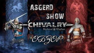chivalry Medieval Warfare - Обзор! Первый Взгляд!