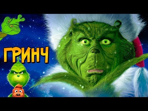 Гринч из фильма и мультфильмов Как Гринч украл Рождество (характер, способности, цели)