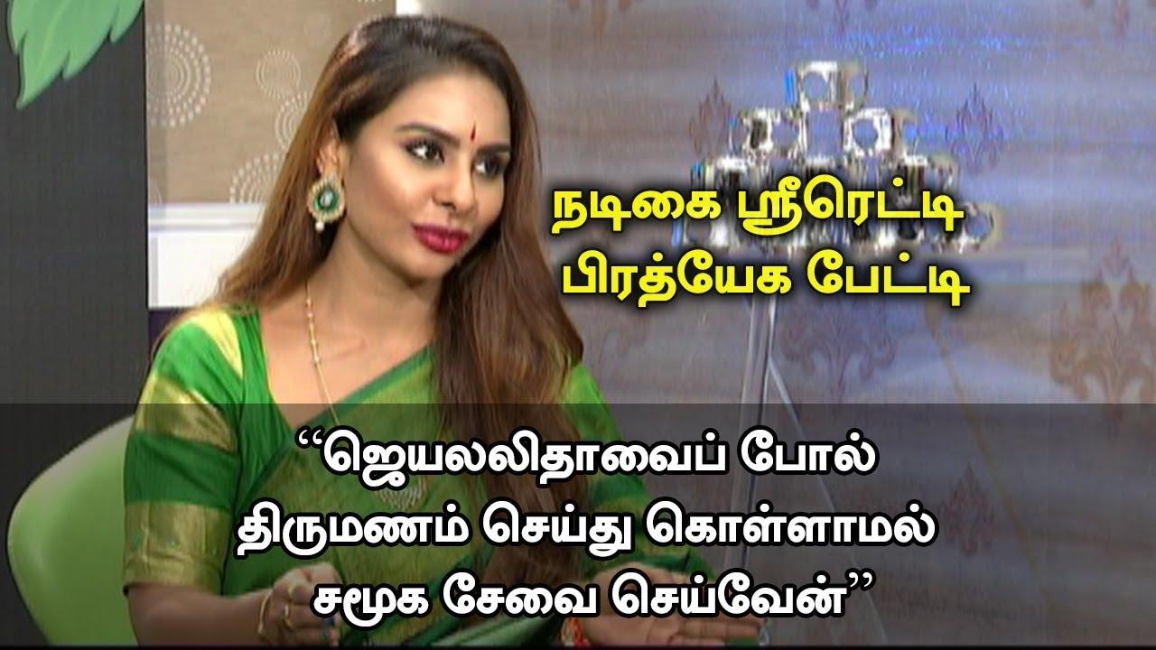 ஜெயலலிதா எனக்கு இன்ஸ்பிரேஷன்: நடிகை #ஸ்ரீரெட்டி
