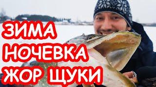 Зимняя рыбалка с ночевкой. Бешеный клев щуки