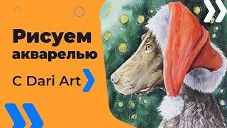 Рисуем акварелью новогоднюю собачку! #Dari_Art
