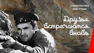 Друзья встречаются вновь (1939) фильм
