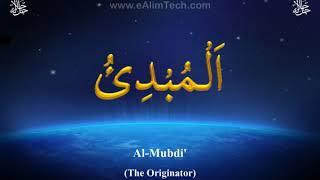 2 Asma ul Husna 99 Names of Allah   YouTube