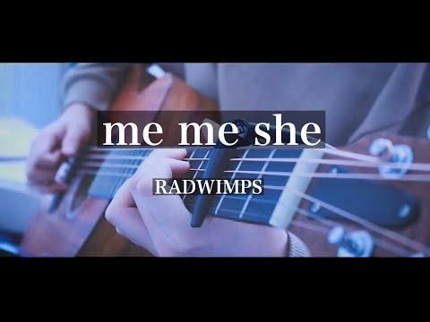 Me Me She/RADWIMPS 弾き語りcover [優羽。]