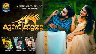 കുന്നിക്കുരുകണ്ണവൾക്ക്  | Latest Malayalam Musical Video Song | Hits Malayalam Song 2020
