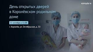 22 сентября в Королёвском родильном доме пройдёт день открытых дверей