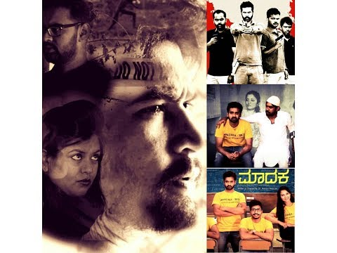 MAADAKA OFFICIAL KANNADA SHORT MOVIE (  ENGLISH SUBTITLES)  ಮಾದಕ ಕನ್ನಡ ಕಿರು ಚಿತ್ರ 