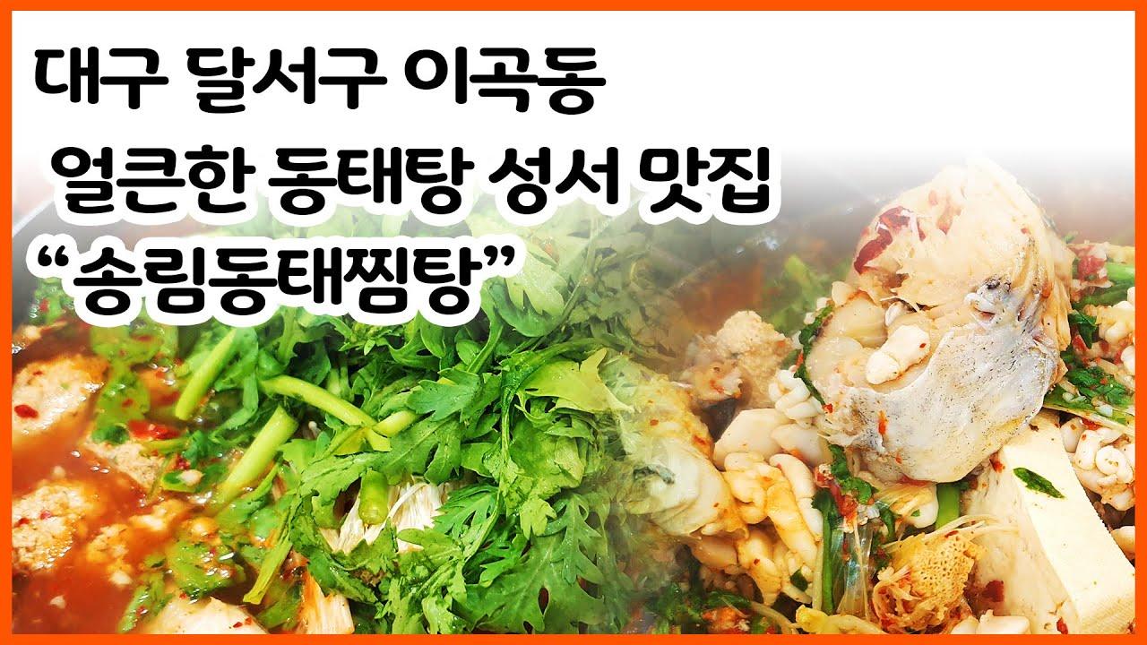 """대구 달서구 이곡동 얼큰한 동태탕 성서 맛집 """"송림동태찜탕"""",Korean food Dongtaetang"""