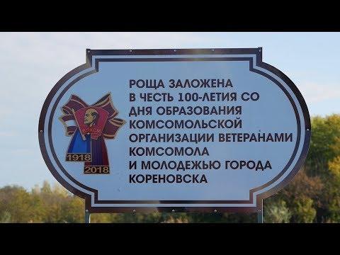 Кореновск. В городе появилась новая роща.