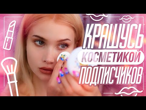 Крашусь косметикой подписчиков 💄   ЛИССА