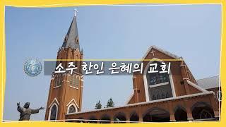 2020년 9월 20일 소주 한인 은혜의 교회 서…