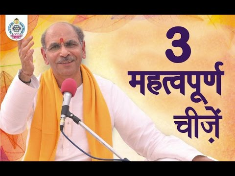 3 Important Things in Life | Pravachan | Sudhanshu Ji Maharaj