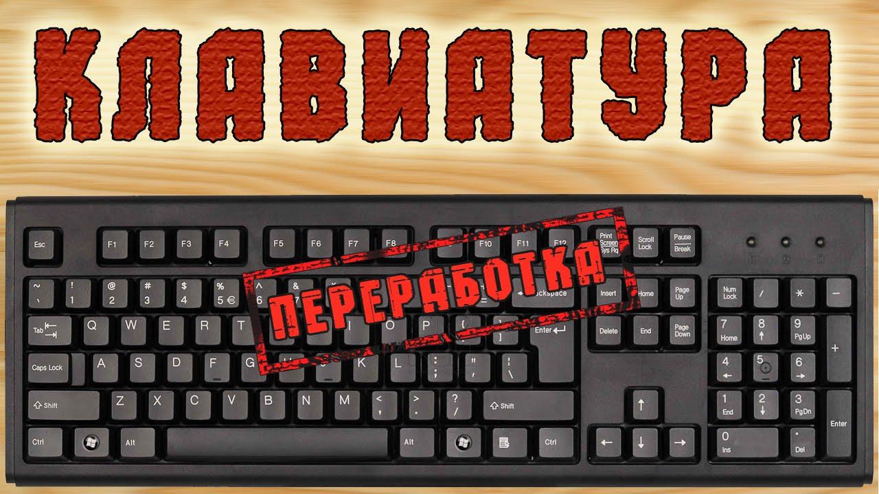 Как переработать старую клавиатуру | Что можно сделать из клавиатуры