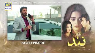 Nand Episode 66 - Teaser - ARY Digital Drama