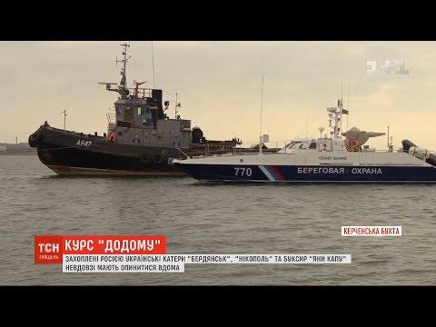 ТСН: 18 листопада Росія має повернути захоплені торік у Чорному морі українські кораблі