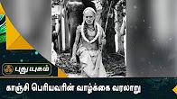 அனுஷத்தின் அனுக்கிரஹம் 25-07-2017 PuthuYugam TV Show Online