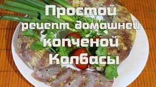 Простой рецепт приготовления домашней копченой колбасы