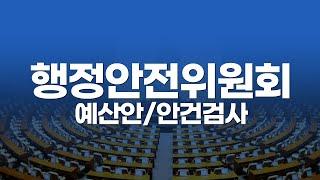 국회 행정안전위원회 전체회의 LIVE