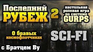 2. Останній Рубіж - наукова фантастика з GURPS c Бр. Ву (Настільна рольова гра)