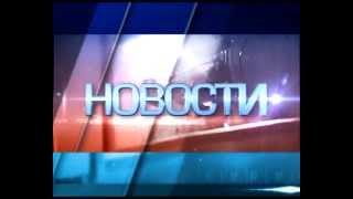 Новости_перебивка