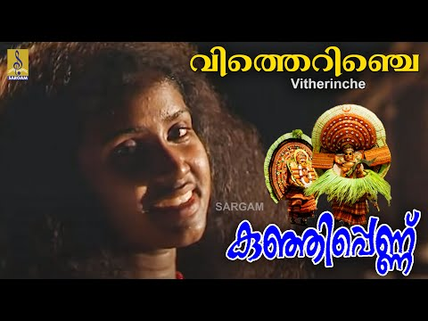 Vitherinche - a song from the Album Kunjipennu sung by Thalalaya Nadan Pattu Sangam