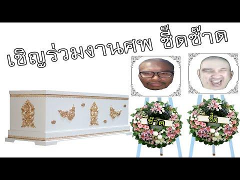 เชิญร่วมงานศพซี๊ดซ๊าด #3