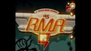 Сергей Скачков и группа ЗВЕРИ: Трава у дома; MTV RMA 2005 (НПЦДЮТ