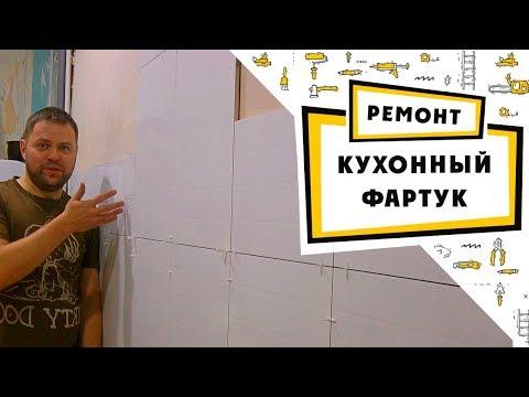 Фартук для кухни из плитки своими руками за 500 рублей!!!